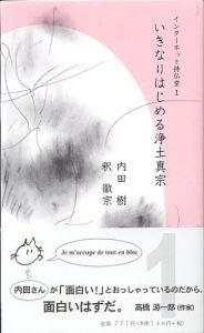 『いきなりはじめる浄土真宗』内田樹・釈徹宗著(本願寺出版社)